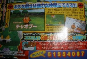 Scan Coro-Coro Password di Super Pokemon Scramble.jpg