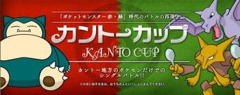 KANTO CUP.png