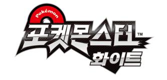 logo coreano pokemon bianco e nero 2.png