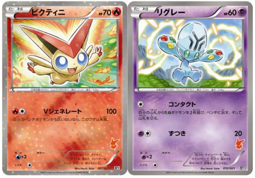 Victini ed Elgyem del Set Battle Theme Deck Victini.png