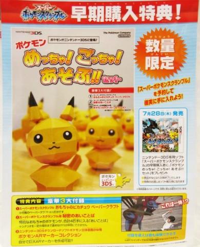 Promozione di Super Pokemon Scramble.jpg