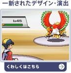 pokemon oro cuore e argento anima2.jpg