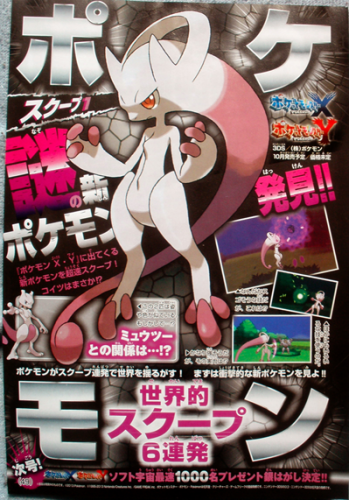 Nuova Forma Mewtwo.png