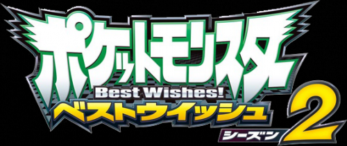 logopokemonbestwishes2.png