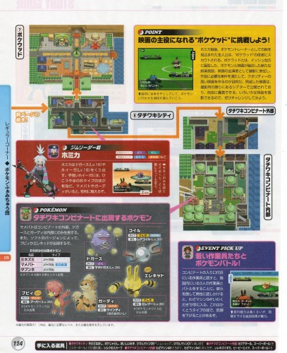 Famitsu7.jpg