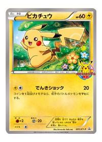 Pikachu Pokemon X e Y